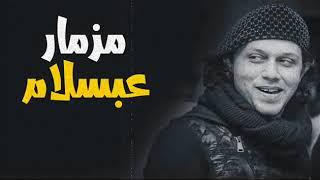 تحميل اغاني جديد مزمار العالمي محمد عبد السلام الجديد 2018 هيخرب مصر رقص MP3