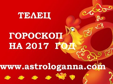 Любовный гороскоп на август 2017 девушка телец