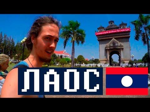#28 Лаос / Оформление визы во Вьентьян
