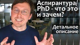 Аспирантура/PhD - что это такое? Что дает Аспирантура/PhD? Детальное описание.