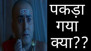 Tenali Rama - Ep 313/312 Briefing And Predictions For 18th September