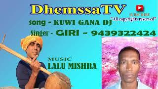KUWA GANA DJ