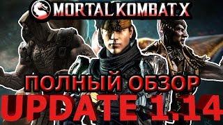UPDATE 1.14(ОБНОВЛЕНИЕ 1.14)| ПОЛНЫЙ ОБЗОР ВСЕЙ ОБНОВЫ| Mortal Kombat X mobile(ios)