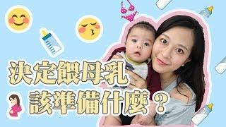 【90後媽媽日記❤️】決定餵母乳,該準備什麼?|我的哺乳胸圍|儲奶袋|電泵定手泵好?