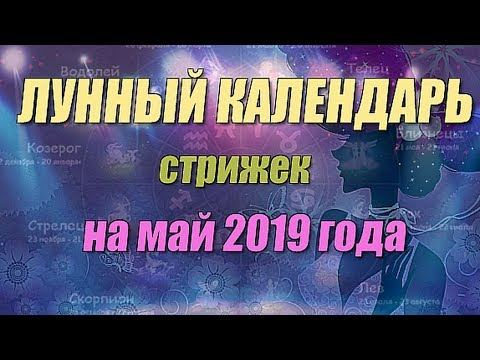 Лунный календарь стрижек на май 2019 года