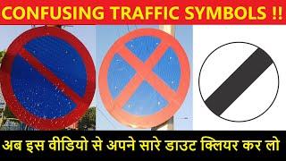 Traffic Symbols जो आपको कर सकते है कंफ्यूज || Important for Driving License Test