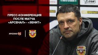 «Арсенал» - «Зенит» 4:2 | Пресс-конференция