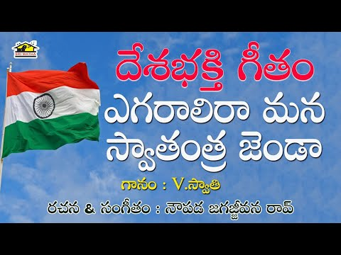 Egaralira Mana Jatheeya Janda Latest Patriotic Song || Desabakthi Geethalu || Musichouse27