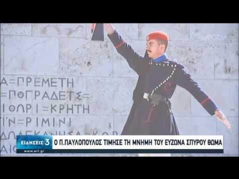 Ο Π. Παυλόπουλος τίμησε την μνήμη του Εύζωνα Σ. Θωμά   20/02/2020   ΕΡΤ