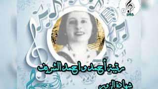 رتيبه احمد و احمد الشريف شهادة الزور /علي الحساني