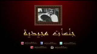 تحميل اغاني عبدالمجيد عبدالله - ياليت ما شفتك | جلسات مجيدية MP3
