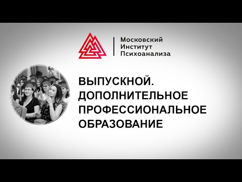 ВЫПУСКНОЙ 2019. Дополнительное профессиональное образование