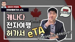 캐나다 입국 eTA(전자 여행 허가서) 소개