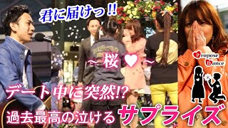 【感動 フラッシュモブ】デート中に突然彼氏から彼女へ最高のサプライズが泣ける!?「桜」in パークプレイス大分 ProposeDance プロポーズダンス(Flash Mob) - YouTube