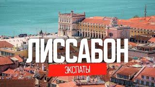 Жизнь в Португалии: Лиссабон. Переезд в Португалию | ЭКСПАТЫ