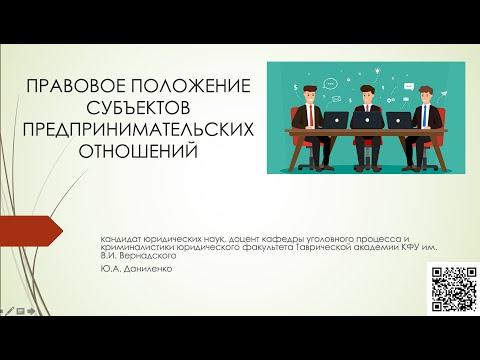 Лекция №2 «Правовое положение субъектов предпринимательских отношений»