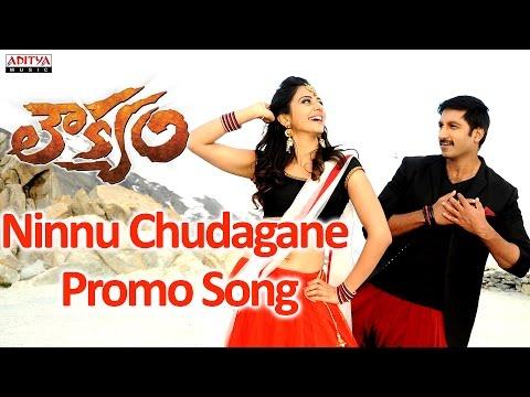 Ninnu Chudagane Promo Video Song - Loukyam Movie - Gopichand, Rakul Preet Singh