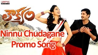 Ninnu Chudagane Promo Video Song - Loukyam Movie - Gopichand, Rakul Preet Singh
