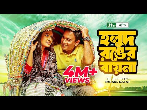 Holud Ronger Baina । হলুদ রঙের বায়না । Zahid Hasan & Purnima | NTV Romantic Natok