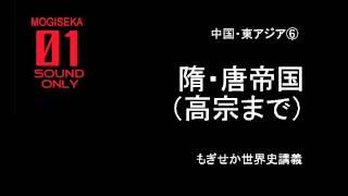中国・東アジア⑤隋・唐帝国高宗まで