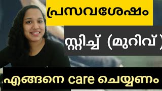 How To Care Stitch After Cesarean/During bath time