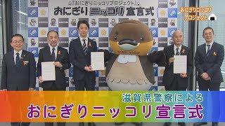 滋賀県警察による「おにぎりニッコリ宣言式」~子どもの笑顔のために~