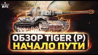 Обзор Tiger P (Тигр Порше). Начало Пути (WoT Blitz | Вот блиц)