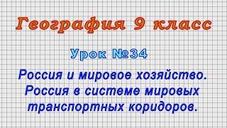 География 9 класс (Урок№34 - Россия и мировое хозяйство. Россия в системе транспортных коридоров.)