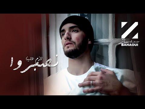 Zouhair Bahaoui | زهير بهاوي
