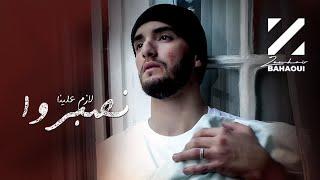 Zouhair Bahaoui - Lazem Alina Nsebro (EXCLUSIVE) | (زهير البهاوي - لازم علينا نصبروا (فيديو كليب