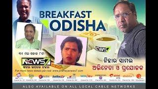 Breakfast Odisha With Actor & Producer Nihar Samal (31.05.2018)