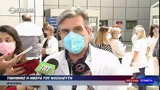 Τιμήθηκε η ημέρα του νοσηλευτή 12 5 2021