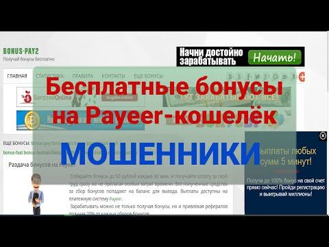 Раздача бонусов Payer - Это МОШЕННИКИ!