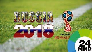 50 дней до первого удара по мячу: к ЧМ-2018 все готово - МИР 24