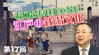 第17回 お風呂だけじゃない江戸の銭湯文化