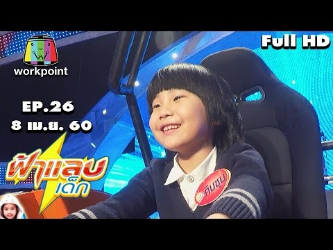 ฟ้าแลบเด็ก | น้องทาร่า,น้องคิมซุน,น้องอินเตอร์ | 8 เม.ย. 60 Full HD