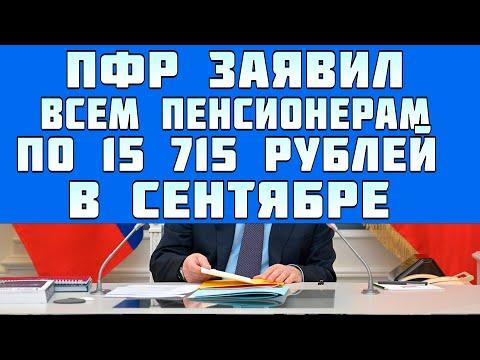 ПФР заявил работающим и не работающим пенсионерам доплатить к пенсии по 15 715 рублей в сентябре