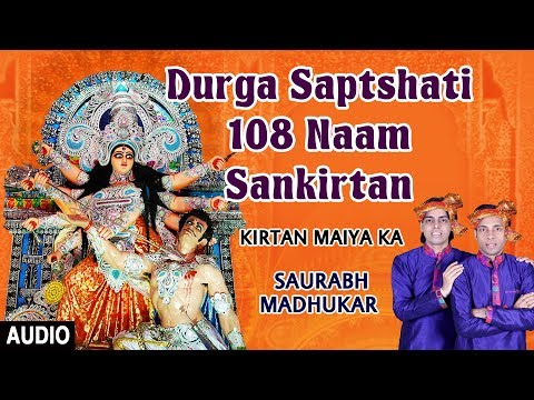 Durga Saptsati 108 naam with hindi lyrics