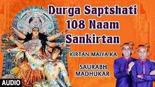 Durga Saptshati 108 Naam Sankirtan I SAURABH MADHUKAR I Full Audio Song I Kirtan Maiya Ka - Download this Video in MP3, M4A, WEBM, MP4, 3GP