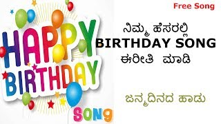 Free Happy Birthday Song with your name - Happy Birthday song - kannada