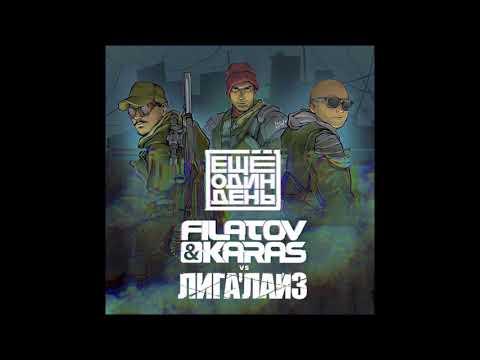 Filatov feat. Karas, Лигалайз - Ещё Один День - Текст Песни