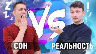СОН vs. РЕАЛЬНОСТЬ