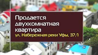 Продается двухкомнатная квартира, в г  Уфа, по ул  Набережная реки Уфы, 37 1 вид