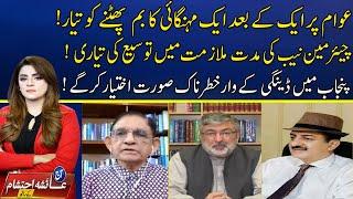Aaj Ayesha Ehtesham kay Sath | 30 Sep 2021 | Neo News