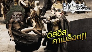 Gawain  - (Fate/Grand Order) - 【FGO/NA】Camelot: Gawain สั่งสอนกอริล่าให้หลาบจำ [ Heracles Solo ]