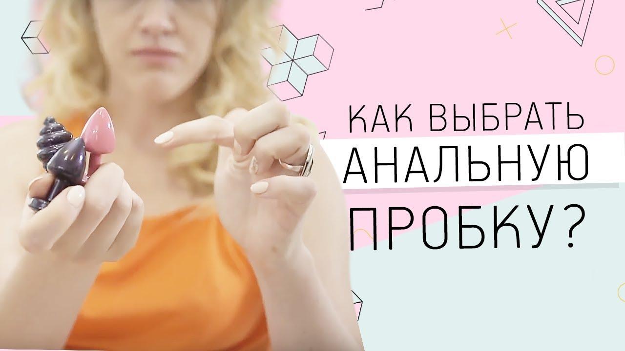 Видео: как выбрать анальную пробку?