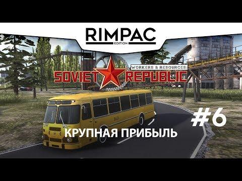 Workers & Resources Soviet Republic _ #6 _ Прохождение! (видео)