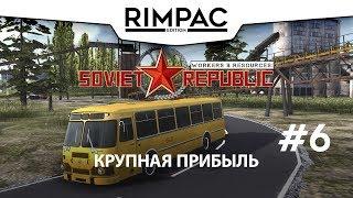 Workers & Resources Soviet Republic _ #6 _ Прохождение!