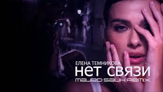 Елена Темникова   Нет Cвязи ( Majed Salih Remix )