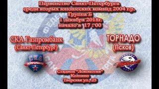 СКА Газпромбанк 04 - Торнадо 04